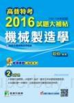 高普特考2016試題大補帖【機械製造學】(102~104年試題)