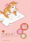 貓手帳 1