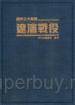 遼瀋戰役:國共三大戰役《精裝典藏版》
