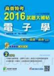 高普特考2016試題大補帖【電子學】(103~104年試題)