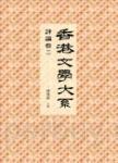 香港文學大系 1919-1949:評論卷二