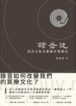 錄音誌:西洋古典音樂錄音與歷史