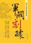 歷代皇朝風雲實錄:軍閥割據