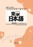 來學日本語 (基礎進階2)(書+1CD)