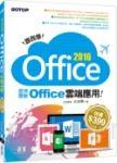 跟我學Office 2016:盡情體驗Office雲端應用(附範例光碟)