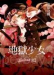 地獄少女-魔法少女育成計畫limited(前)