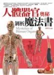 人體器官奧秘剝析魔法書