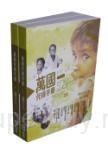 萬國代禱手冊:普世宣教手冊最新精簡版