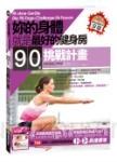 妳的身體就是最好的健身房.90天挑戰計畫(附自我挑戰成功日誌)