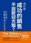 為什麼成功的銷售不說歡迎光臨?