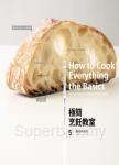 極簡烹飪教室 5:麵包與甜點