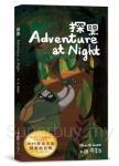 探黑-Adventure at Night