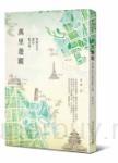 萬里遊蹤:柴扉先生遊記散文集