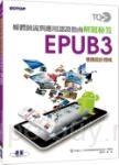 TQC+ 媒體匯流與應用認證指南解題秘笈 EPUB3
