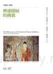 興盛開展的佛教:中國II  隋唐