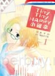 Tiny Tiny HAPPY─小確幸 1