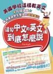 這句中文的英文到底怎麼說:專為華語學生整理的超強筆記
