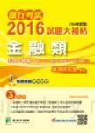 銀行考試2016試題大補帖【金融類】共同+專業(104年試題)