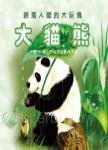 國寶動物繪本-大貓熊(附DVD)