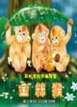 國寶動物繪本-金絲猴(附DVD)