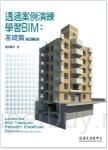 透過案例演練學習BIM:基礎篇(增訂一版)