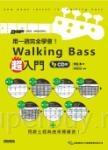 用一週完全學會!Walking Bass超入門(附CD)
