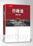 行政法(7版)