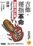 吉他.運指革命:濃縮的2小節訓練(附CD)