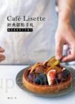 Caf? Lisette經典甜點手札:邂逅最美味