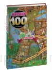 Mission100:勇闖神祕龍之城