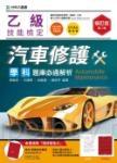 乙級汽車修護學科題庫必通解析 - 修訂版(第二版) - 附贈OTAS題測系統