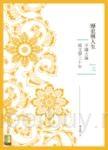 歷史與人生:中國大陸純文學三十年