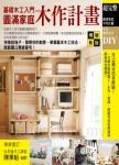 圓滿家庭木作計畫(暢銷新版)