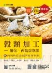 穀類加工 - 麵包、西點蛋糕類含丙級烘焙食品學術科解析 - 最新版 - 附贈OTAS題測系統