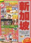 動感觸目精華遊Easy GO!新加坡 (16-17年版)