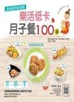 產後調理新指標:樂活低卡月子餐100道
