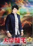 天命醫王09