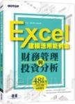 財務管理與投資分析:Excel建模活用範例集