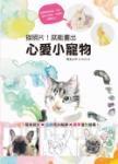 描照片!就能畫出心愛小寵物:溫馨又前衛的似顏繪,日本亞馬遜讀者五顆★推薦
