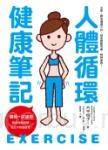 人體循環健康筆記:體操+深吸呼  喚回健康身體,從此不再喊好累!