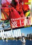 Traveller's波士頓(最新版)