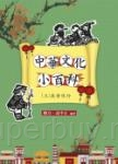 中華文化小百科(三)衣食住行
