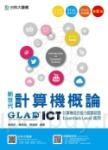 新世代計算機概論 - ICT計算機綜合能力國際認證Essentials Level適用 - 附贈OTAS題測系統