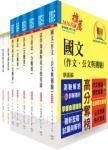 一般警察三等(警察法制人員)套書(不含立法程序與法制作業)(贈題庫網帳號、雲端課程)