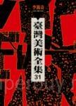 臺灣美術全集第31卷:李錫奇
