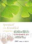 病痛與醫治:病人與陪伴者的實務手冊(增訂版)