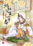 桃紅又是一年春(三)