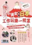 度假打工SO EASY!小資女勇闖日本工作玩樂一把罩