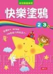 幼兒動腦練習:快樂塗鴉2?3歲