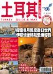 土耳其玩全指南:探索星月國度奇幻世界 伊斯坦堡領航全境導覽